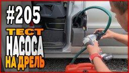 #205 Обзор и тест насоса на шуруповёрт для перекачки жидкостей с алиэкспресс
