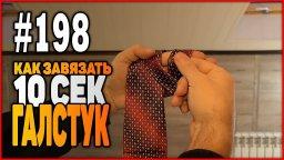 #198 Как завязать галстук за 10 секунд