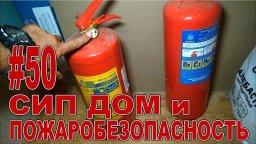 #50 СИП дом и пожаробезопасность