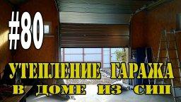 #80 Утепление гаража в доме из СИП