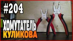 #204 Простой ХОМУТАТЕЛЬ Куликова