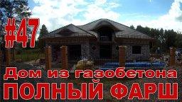 #47 Дом из газоблока. ПОЛНЫЙ ФАРШ.