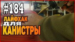 #184 Канистра или полезные самоделки своими руками в домашних условиях
