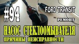 #94 Ford Transit. Ремонт. Насос стеклоомывателя.