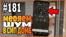 #181 Всё про уровень шума в СИП доме
