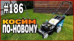#186 Косим газон | Газонокосилка MacAllister MLMP500 бензиновая самоходная | Обзор и распаковка